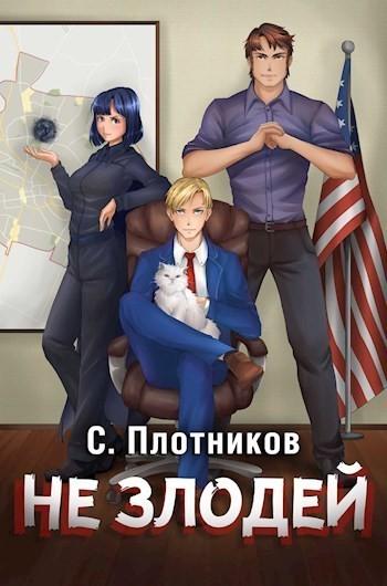 Не злодей - Плотников Сергей