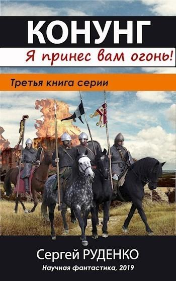 Конунг 3: Я принес вам огонь! - Сергей Руденко