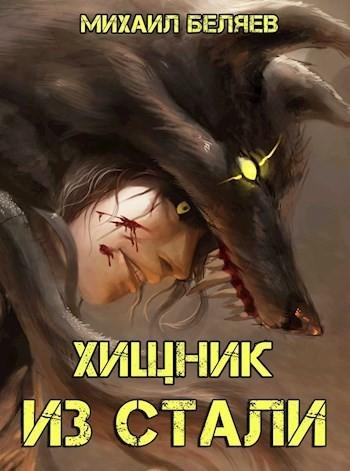 Хищник из стали - Беляев Михаил