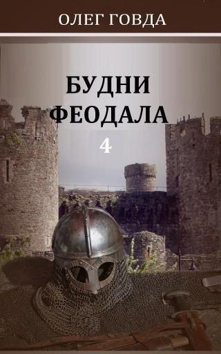 Будни феодала 4 - Oleg Govda