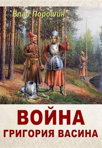 Война Григория Васина - Влад Порошин