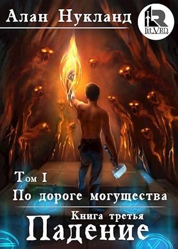 По дороге могущества. Книга третья: Падение. Том I. - Алан Нукланд, Боевое фэнтези