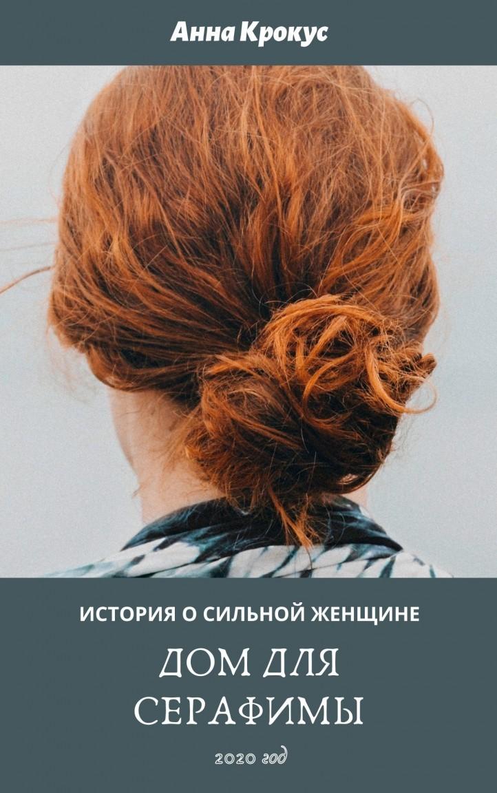 Дом для Серафимы - Анна Крокус