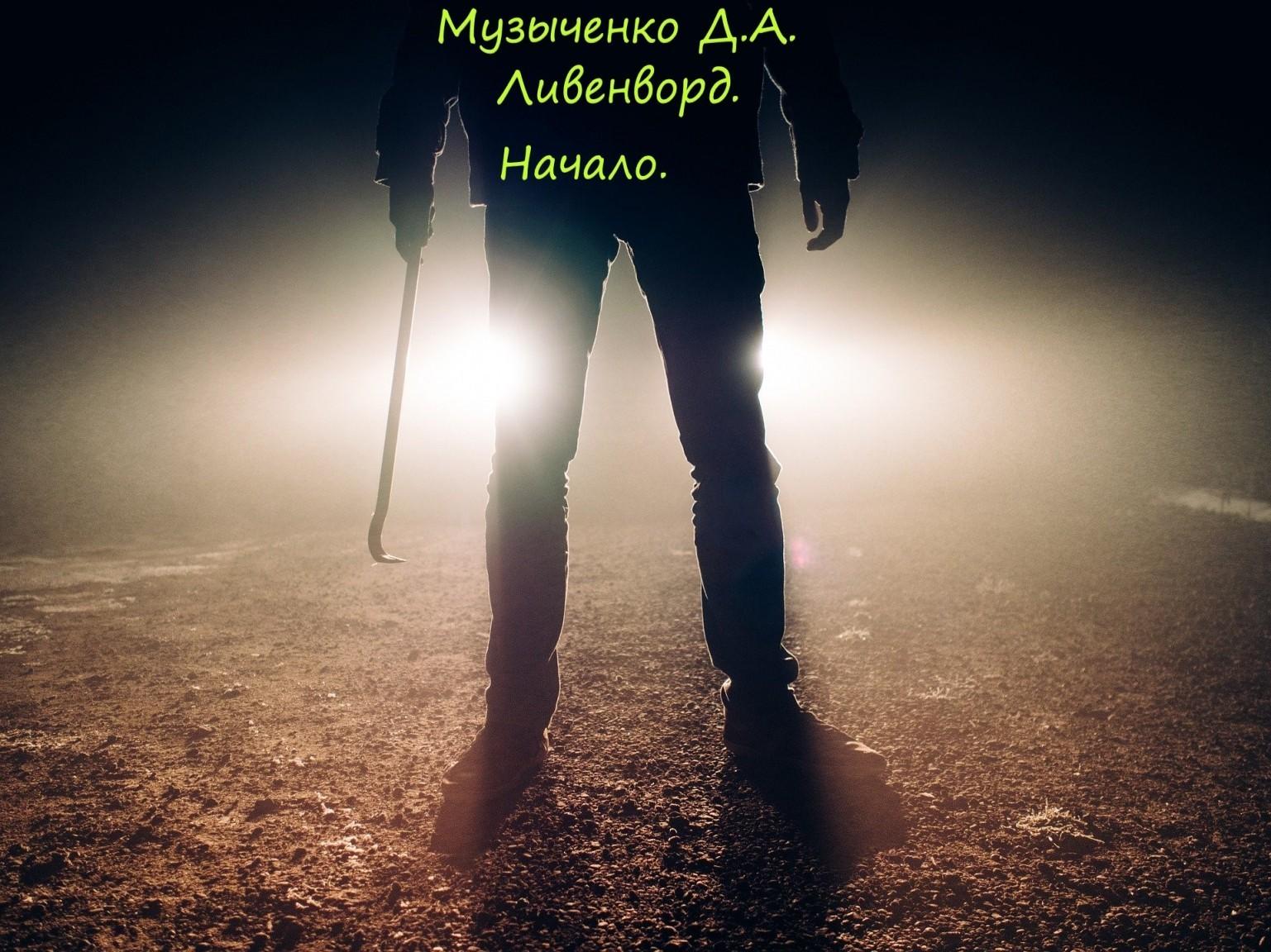 Ливенворд. Начало - Dima Muzychenko, Ужасы