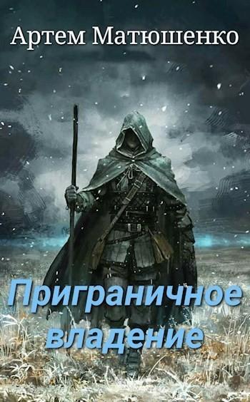 Приграничное владение - Матюшенко Артем Юрьевич