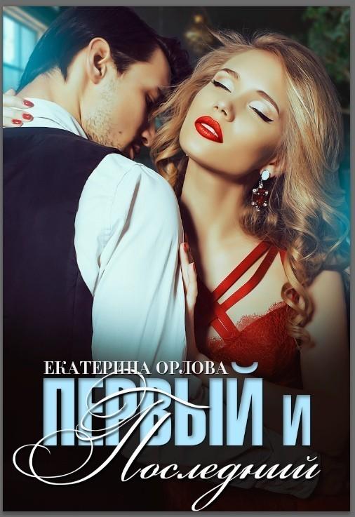 Первый и последний - Екатерина Орлова