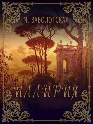 Иллирия - Мария Заболотская