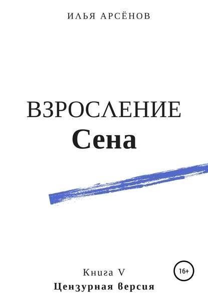 Сен. Книга пятая. Взросление Сена - Илья Арсёнов