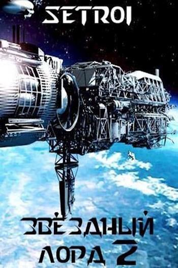 Звездный лорд 2 (откорректировано) - Александр Setroi Шаравар, Попаданцы