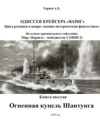 Огненная купель Шантунга - Борисыч