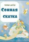 Сонная сказка - Марина Царёва