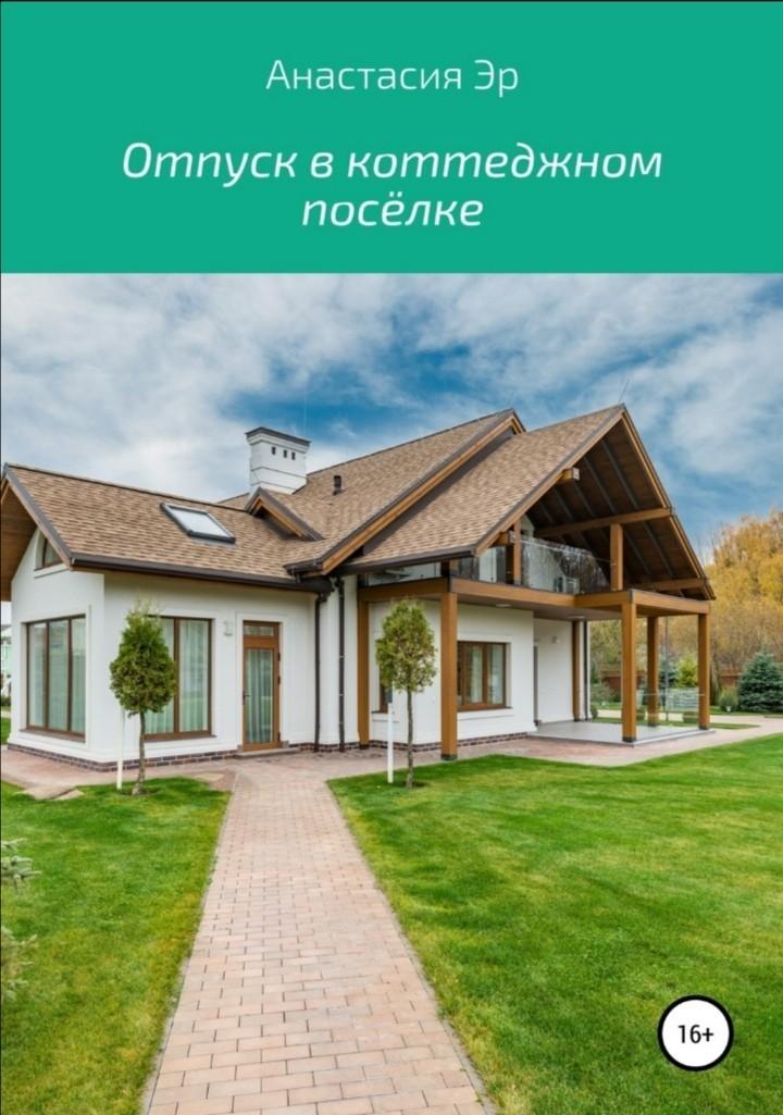 Отпуск в коттеджном посёлке - Анастасия Эр, Любовный роман