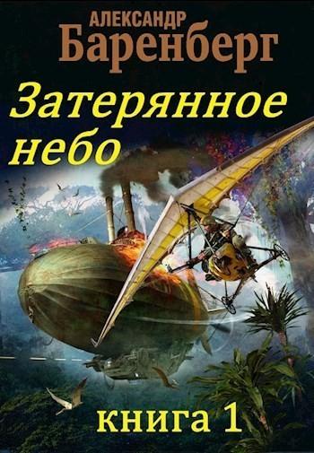 Затерянное небо, книга 1 - Александр Баренберг