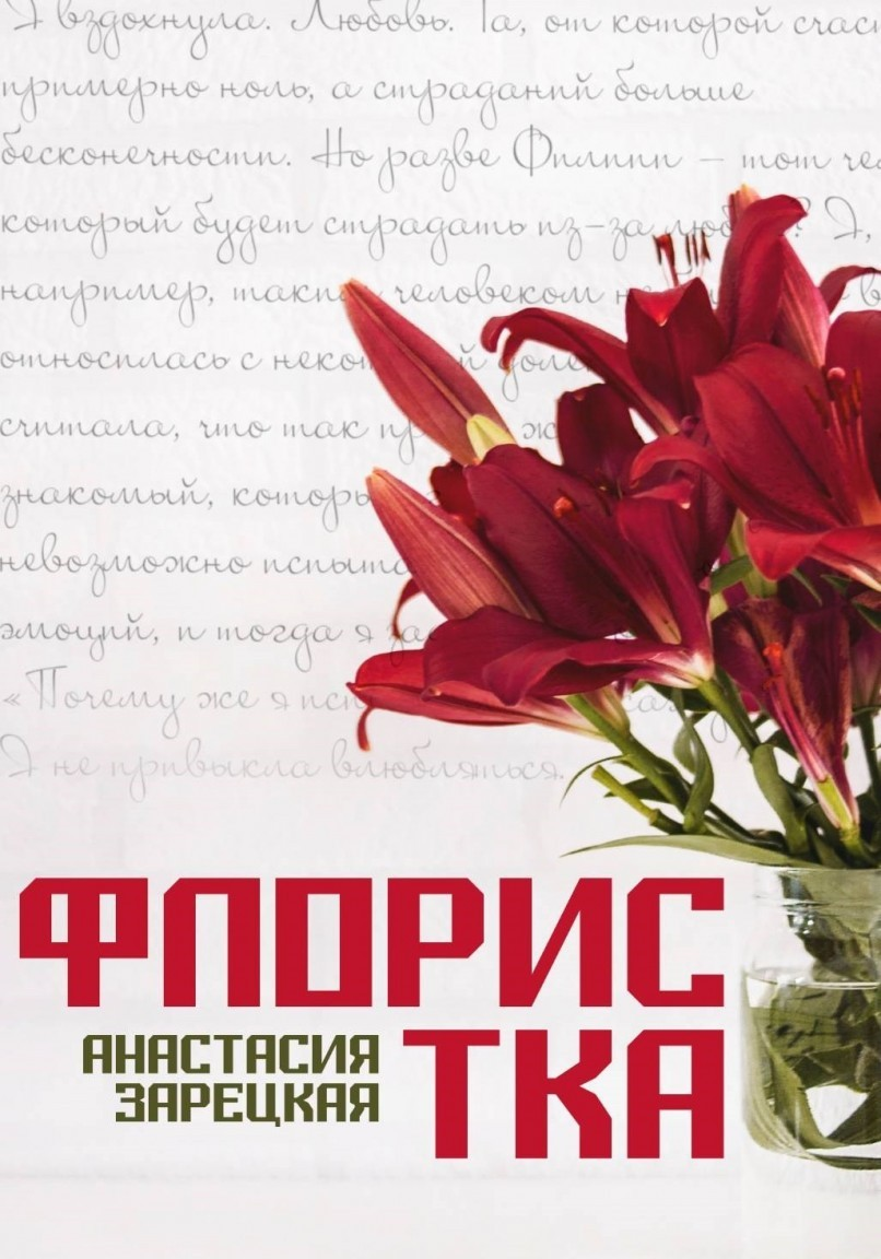 Флористка - Анастасия Зарецкая