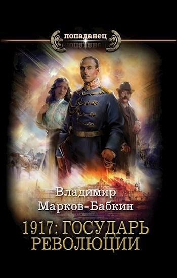 1917: Государь Революции - Владимир Марков-Бабкин