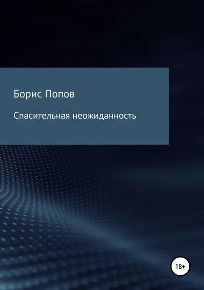 Спасительная неожиданность - Борис Владимирович Попов