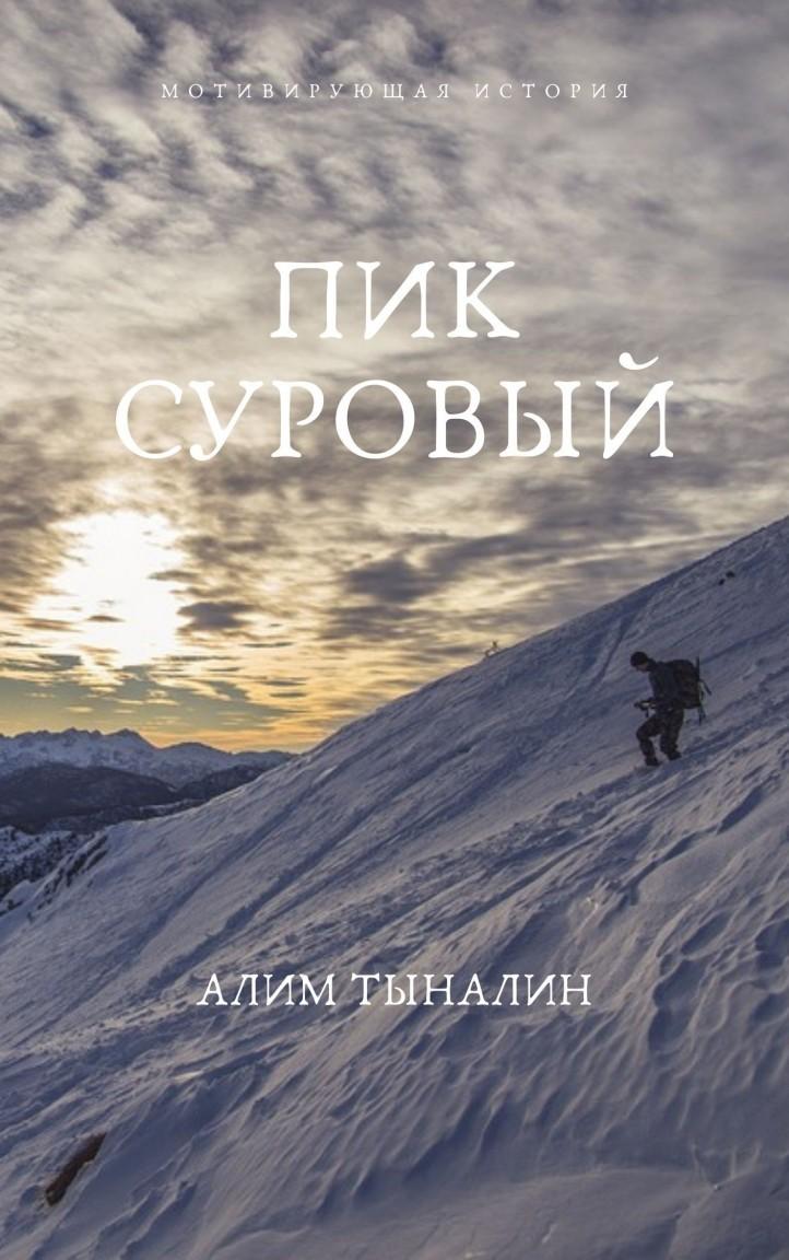 Пик Суровый - Алим Тыналин, Современная проза