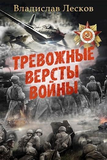 Тревожные версты войны - Влад Лесков