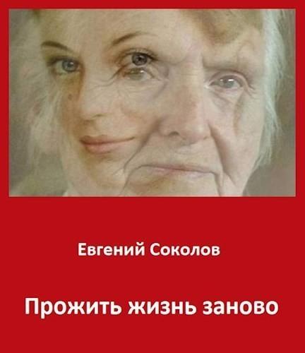 Прожить жизнь заново - Евгений Соколов