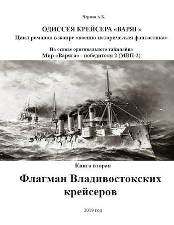 Флагман Владивостокских крейсеров - Борисыч