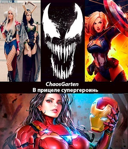 В прицеле супергероинь - ChaosGarten
