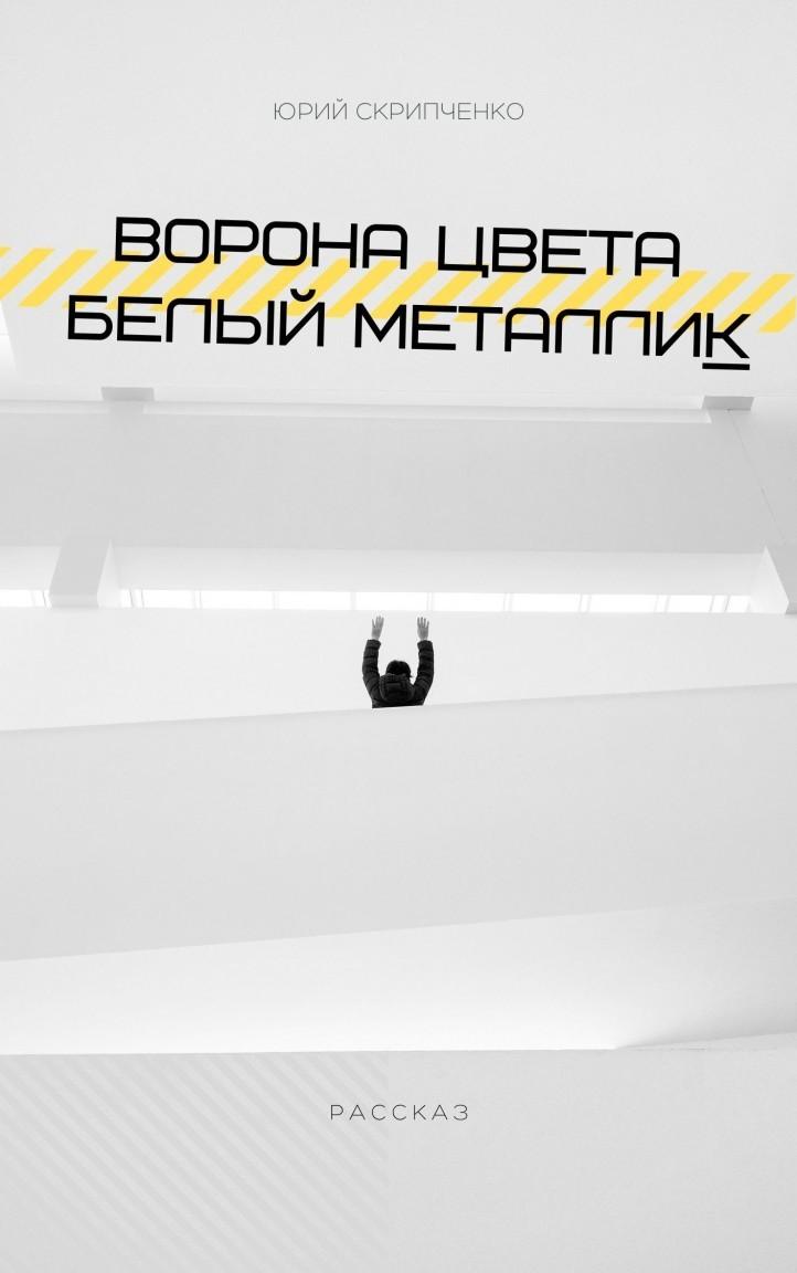 Ворона цвета белый металлик - Юрий Вячеславович Скрипченко