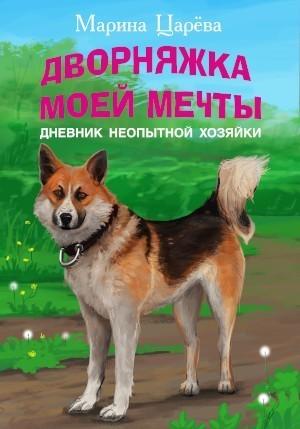 Дворняжка моей мечты - Марина Царёва