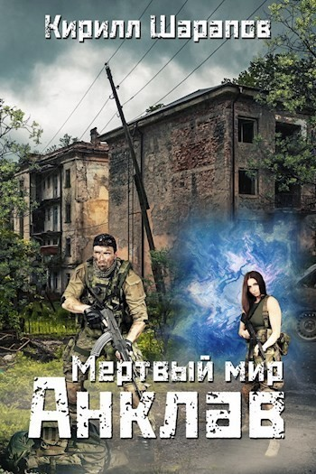 Мертвый мир Анклав - Кирилл Шарапов