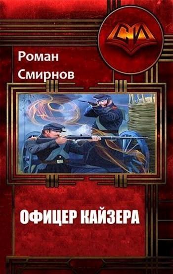 Офицер кайзера - Роман Смирнов