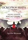 Архив первый: АНТАГОНИСТ. - Юганов Артём