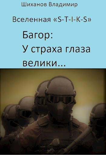 Багор : у страха глаза велики... - Шиханов Владимир