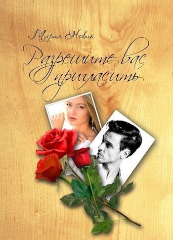 Разрешите вас пригласить - Мария Новик