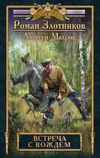 Встреча с Вождем - Алексей Махров