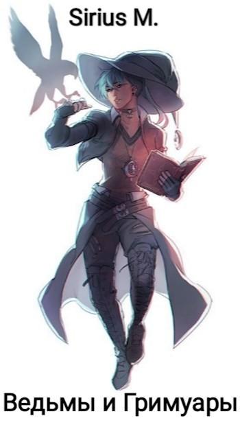 Ведьмы и Гримуары - Sirius M.