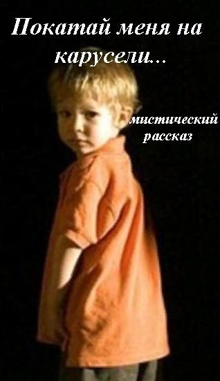 Покатай меня на карусели - Alexander Kuznetsov