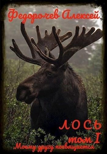 Лось 1-1 - Федорочев Алексей