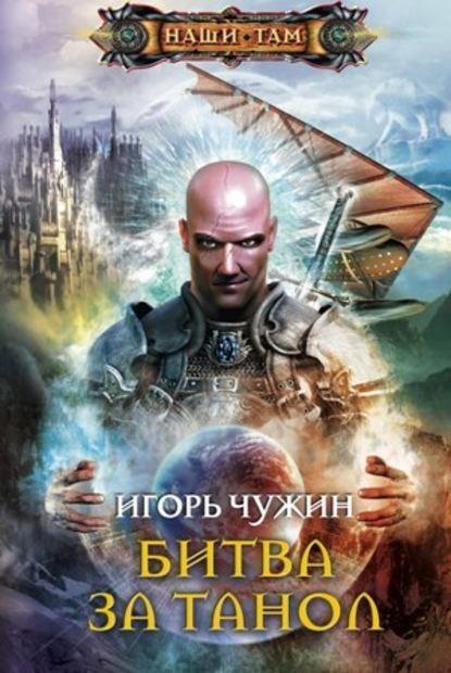 Битва за Танол - Игорь Чужин