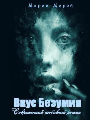 Вкус Безумия - Мария МИРЕЙ, Современный любовный роман