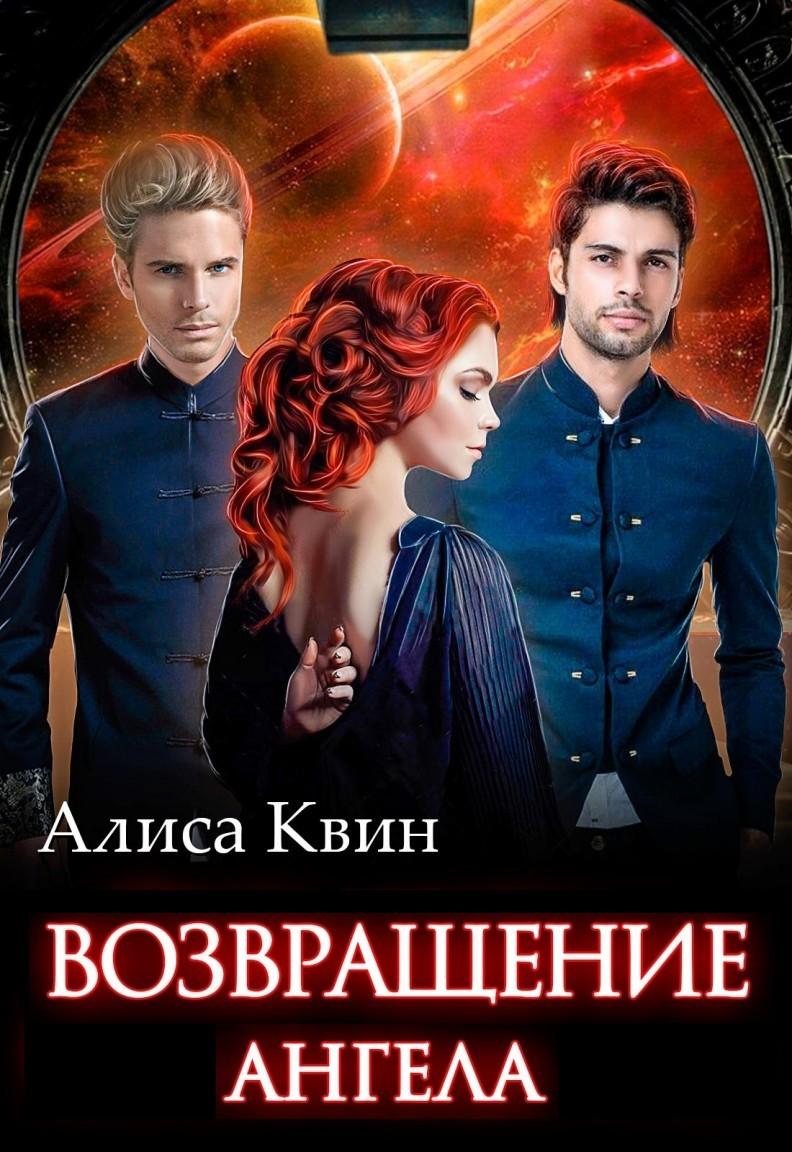 Возвращение ангела - Алиса Квин, Космическая фантастика