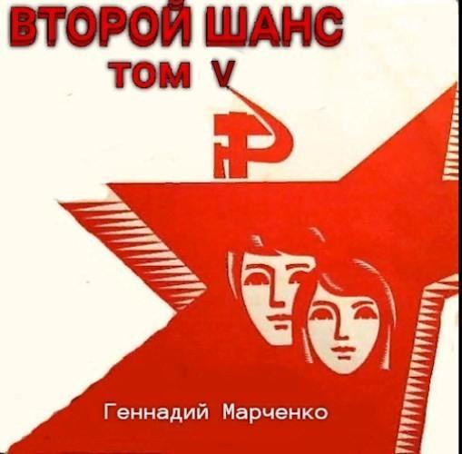 Второй шанс-V - Геннадий Марченко
