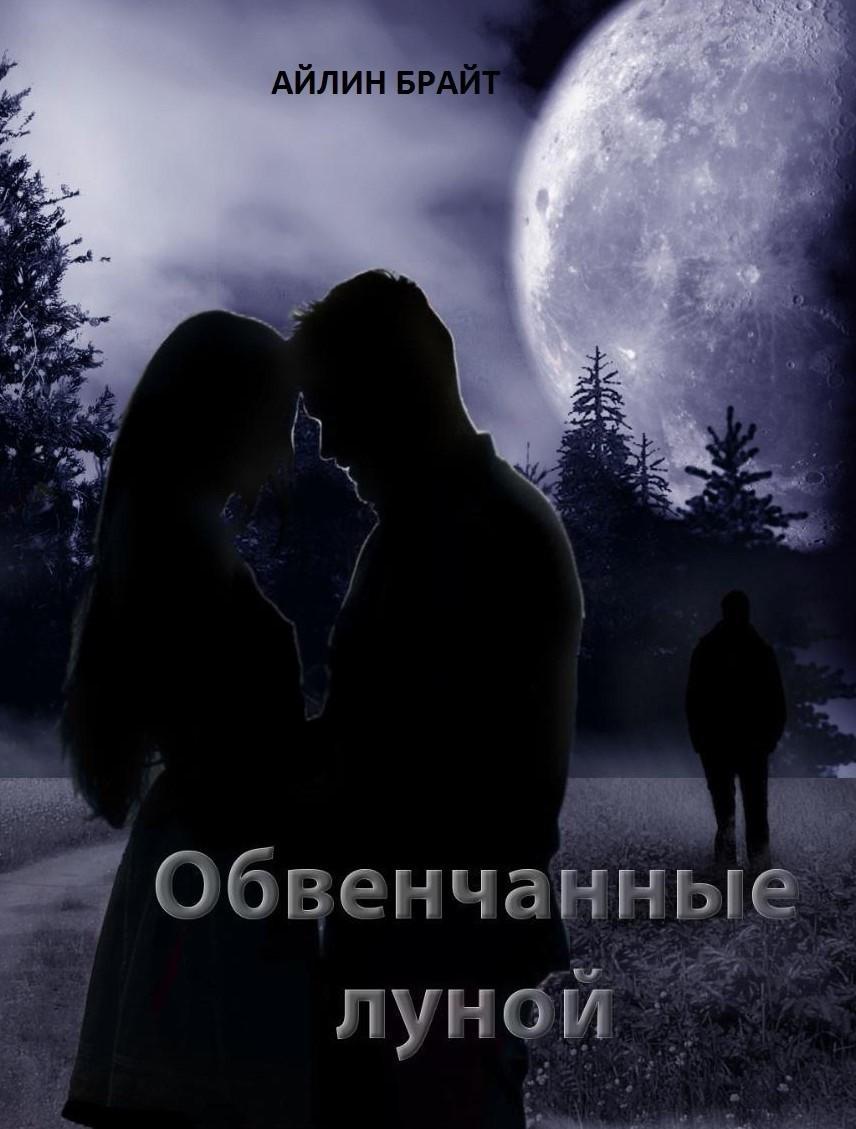 Обвенчанные луной - Айлин Брайт, Любовное фэнтези