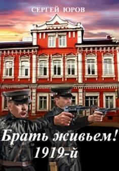 Брать живьем! 1919-й - Сергей Юров
