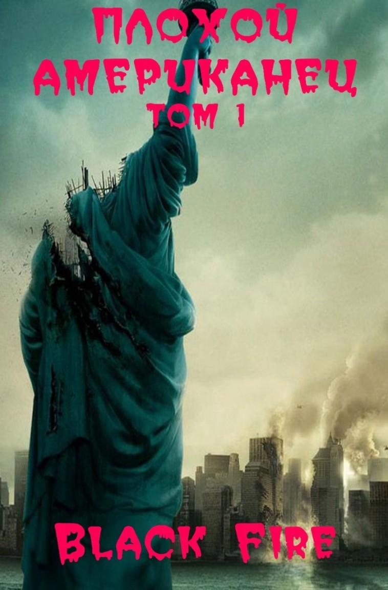 Плохой американец. Том I - Black Fire