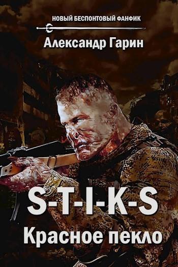 S-T-I-K-S. Красное пекло - Александр Гарин