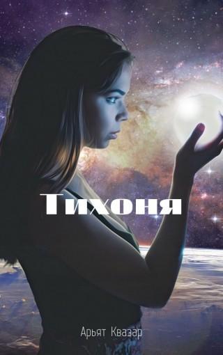 Тихоня - Арьят Квазар