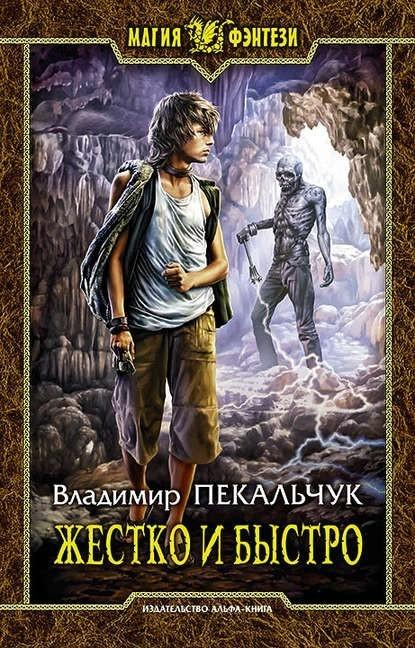 Жестко и быстро - Владимир Пекальчук