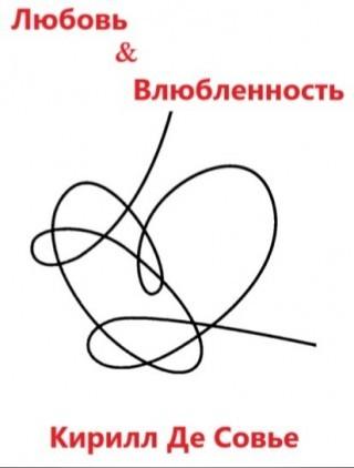 Любовь&Влюбленность - Кирилл Де Совье