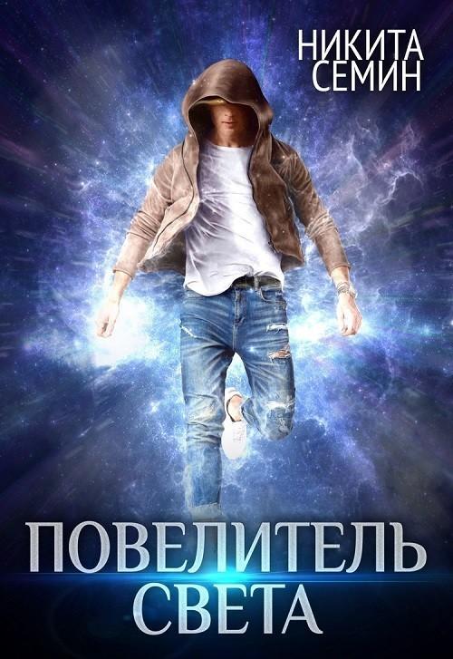 Повелитель света - Никита Семин