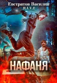 Нафаня - Евстратов Василий