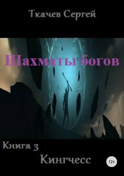 Шахматы богов 3. Кингчесс - Сергей Сергеевич Ткачев